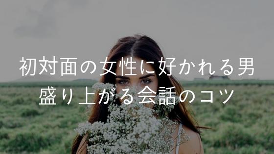 女性から声をかけられたい草食系男子必見! (1)