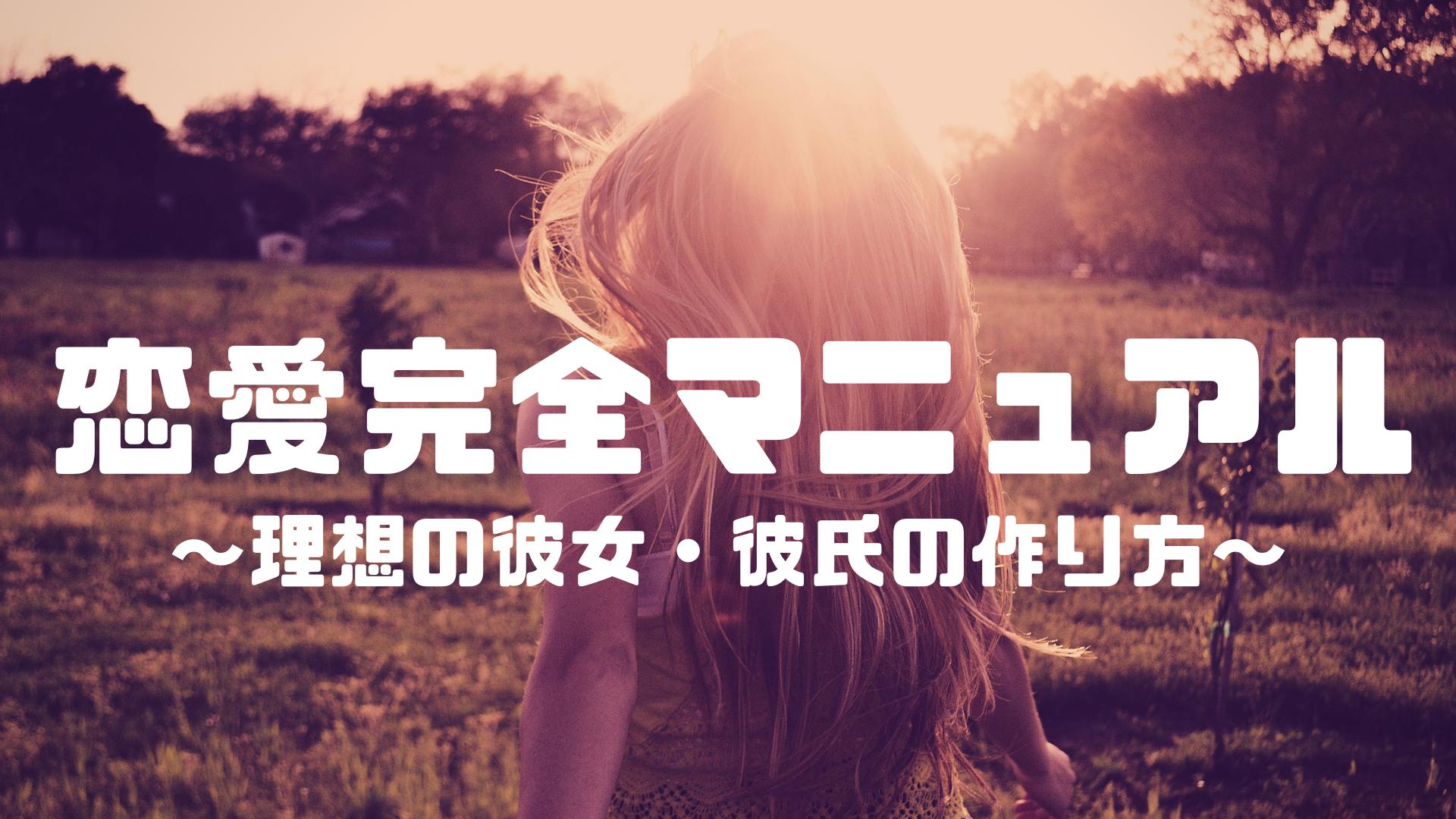 恋愛完全マニュアル~理想の彼氏・彼女の作り方